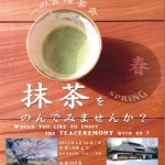 一の宮桜茶会
